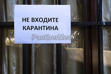 no, entry, in, , russian, - 28215402