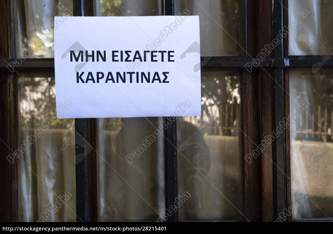 no, entry, in, greek, , - 28215401