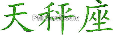 chinese character for libra zodiac sign