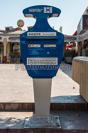 an omani postbox of the oman