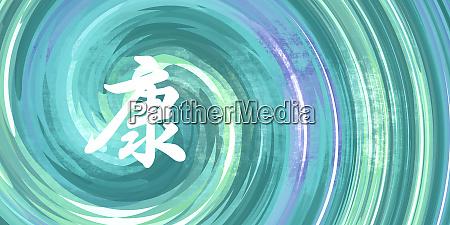 health chinese symbol