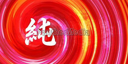 pure chinese symbol