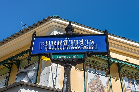 thanon khao san street sign in