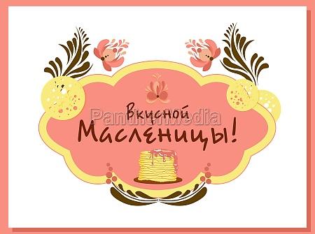 maslenitsa poster pancakes and flowers design