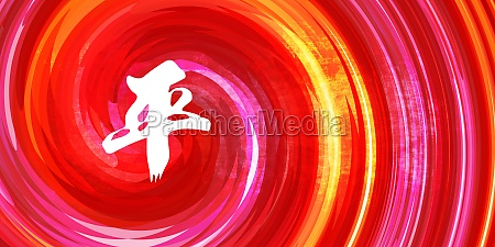 peace chinese symbol