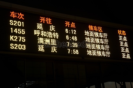 train times at beijing station