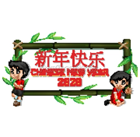new year card template with chinese
